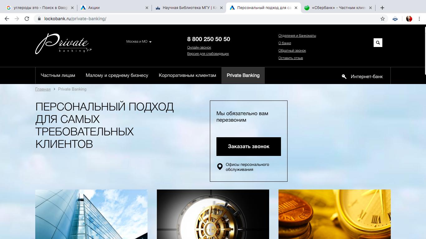Пример заказа звонка Локо-банка