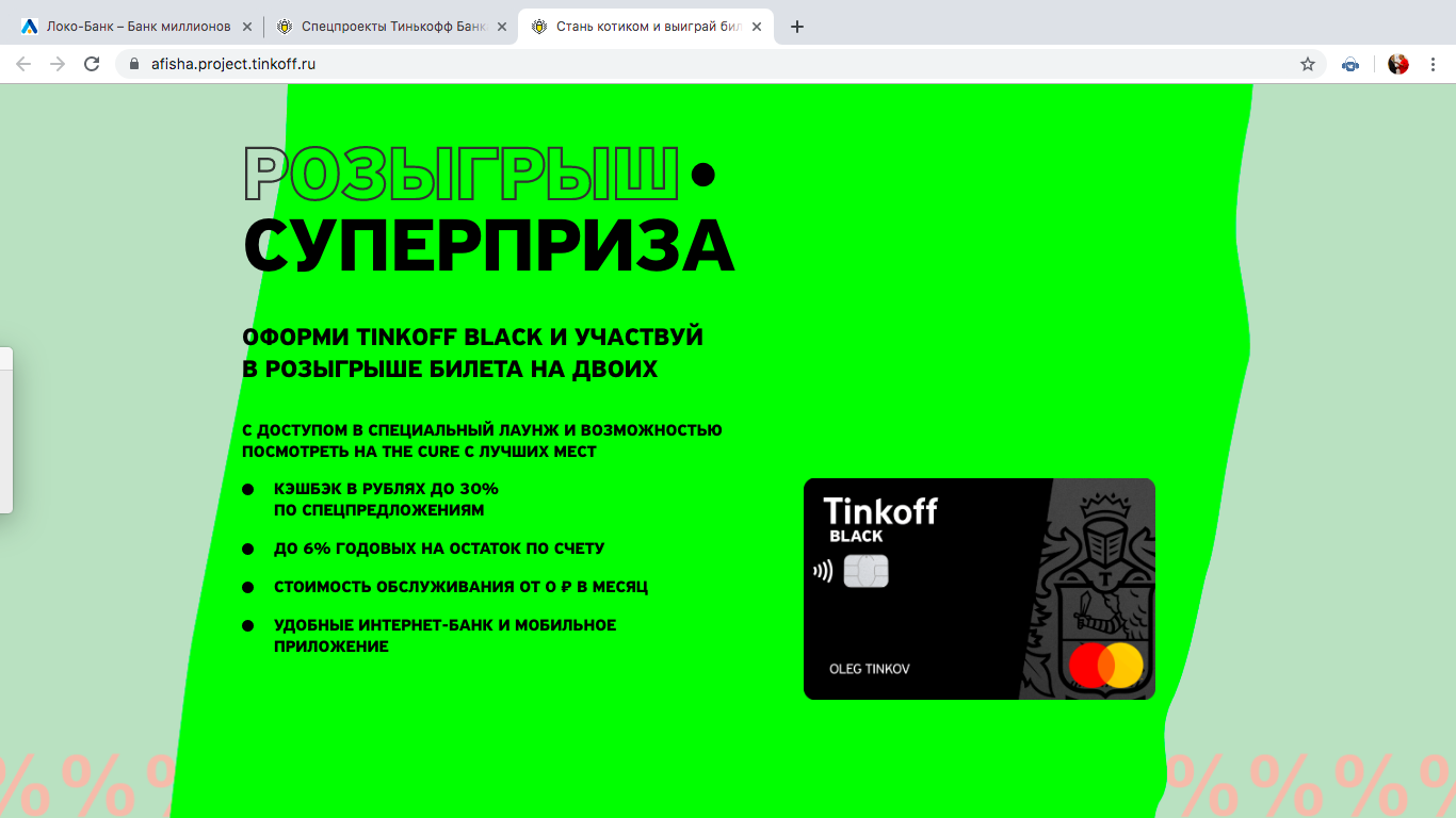 Тинькофф_Спецпроект