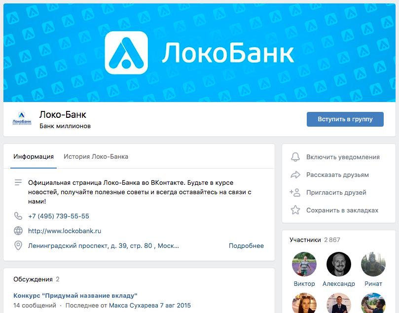 Локо-банк во Вконтакте