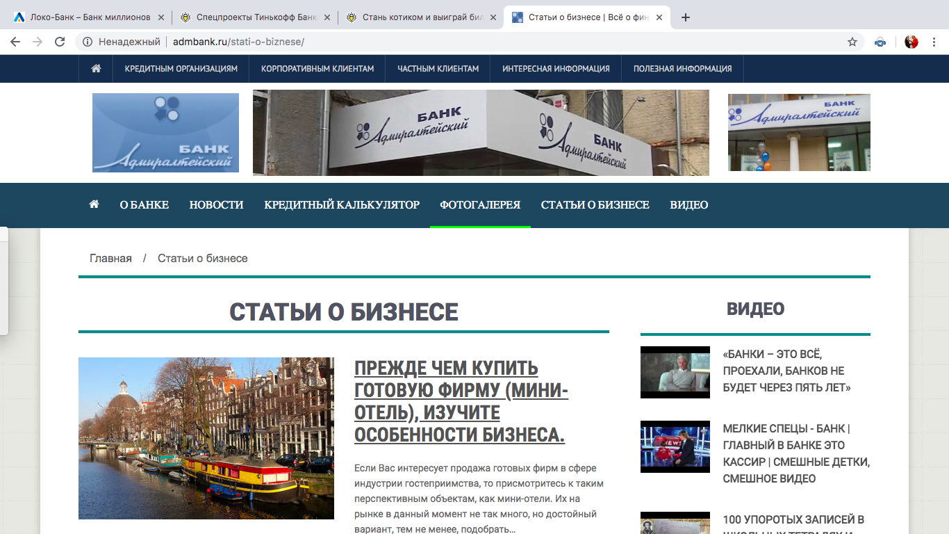 Контент-маркетинг банка «Адмиралтейский»
