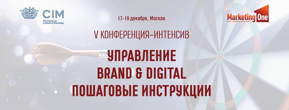 17-19 декабря компания «Marketing One» совместно с Британским Королевским институтом (CIM, London)* приглашает посетить V Конференцию-Интенсив для бренд-менеджеров и мардиров «УПРАВЛЕНИЕ BRAND & DIGITAL»