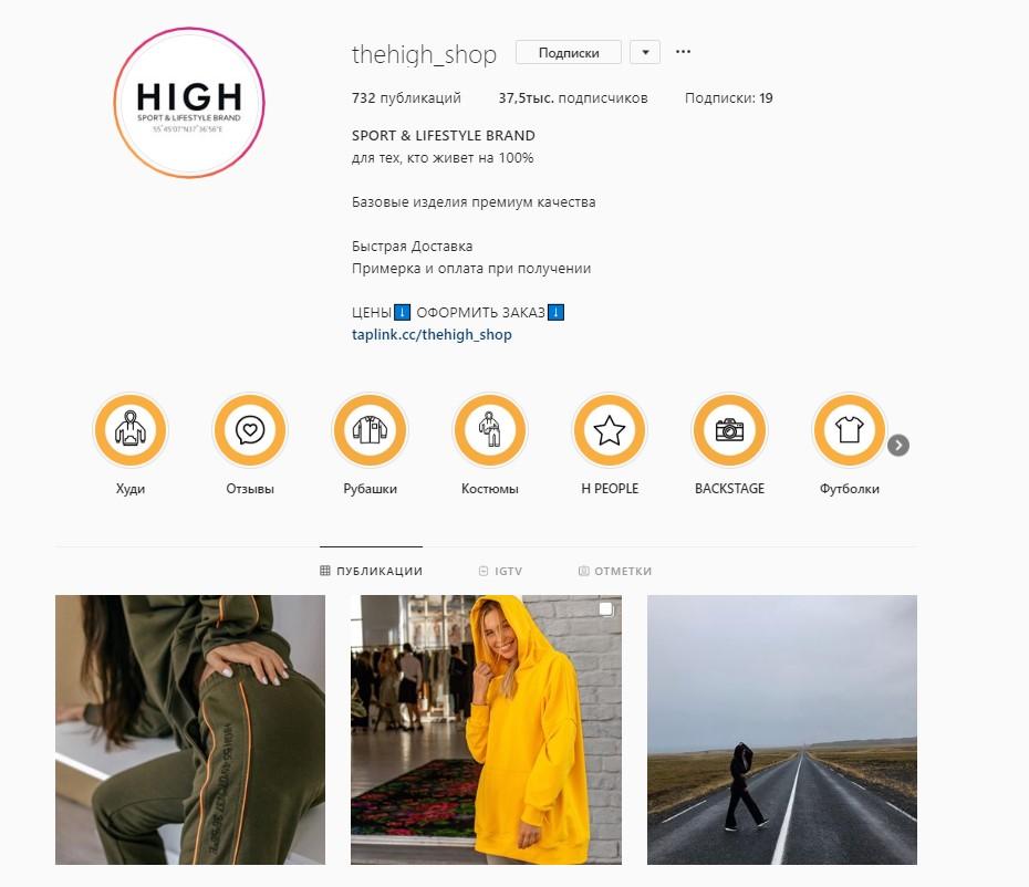 Пример страницы магазина в Instagram