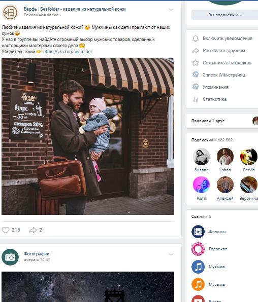 Скрин рекламы во ВКонтакте