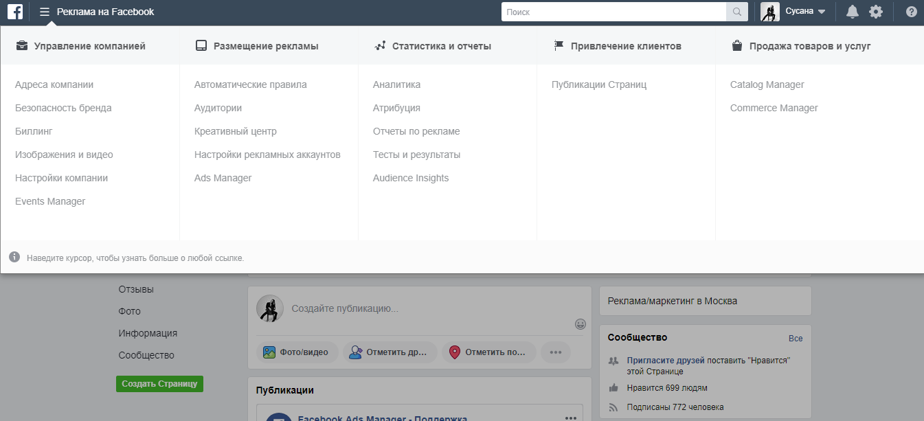 Скрин рекламного кабинета в Facebook