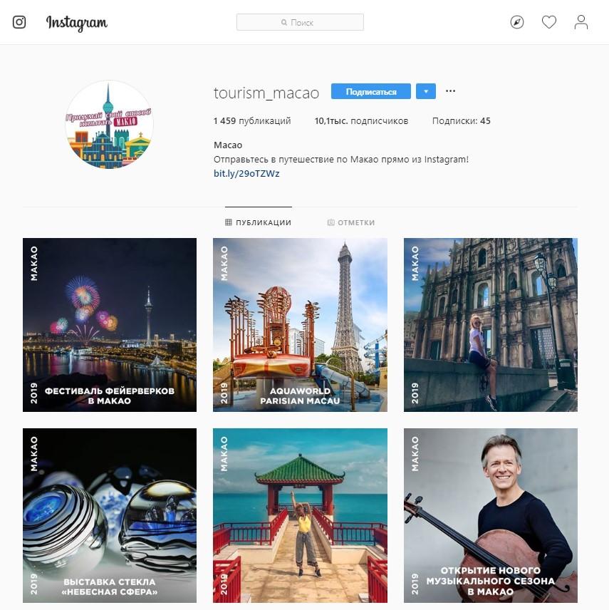 аккаунт Макао в Instagram