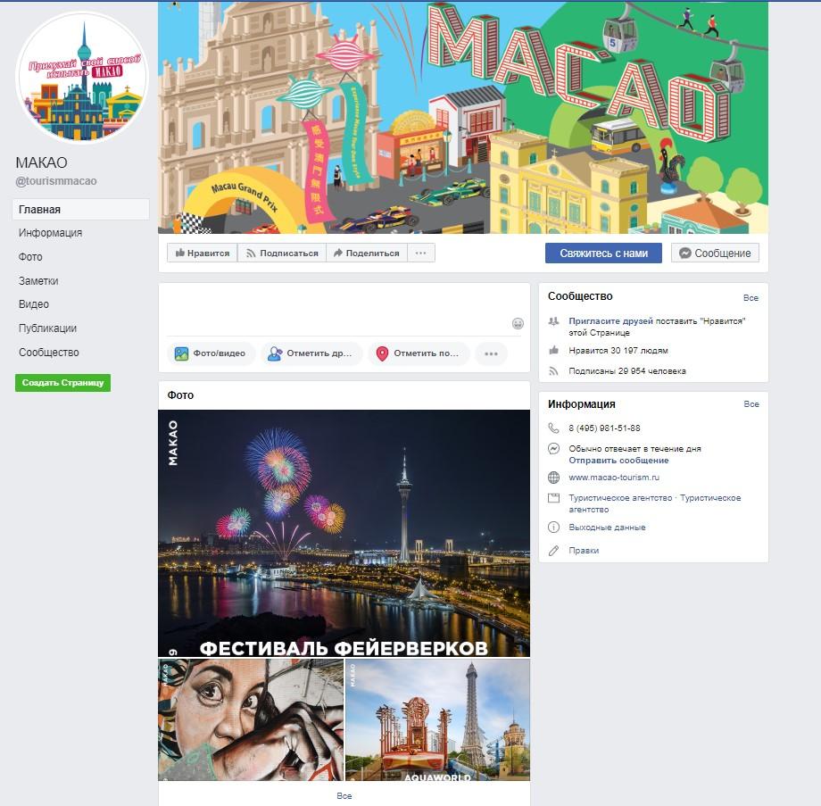 аккаунт Макао в Facebook