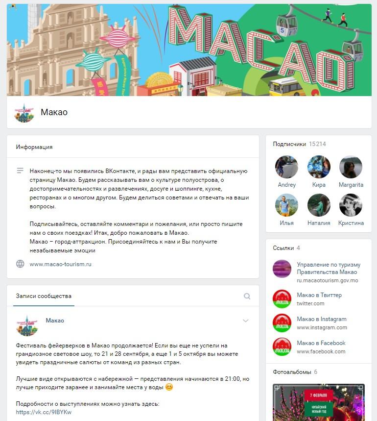 аккаунт Макао в Вконтакте