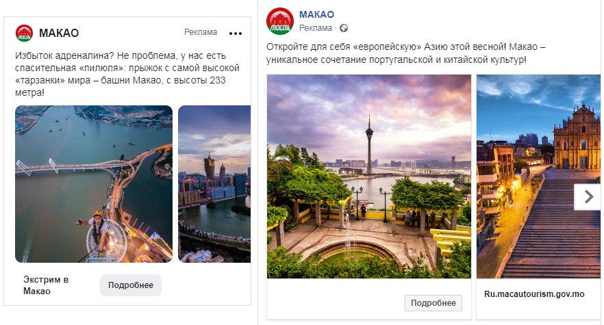 таргетированная реклама Макао в Facebook