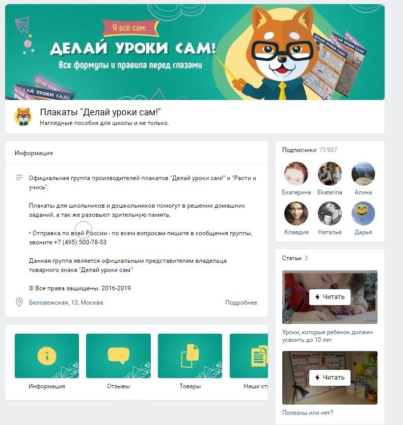 аккаунт делай уроки сам в вконтакте