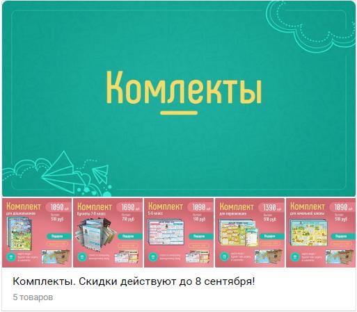 карточки товара делай уроки сам в вконтакте