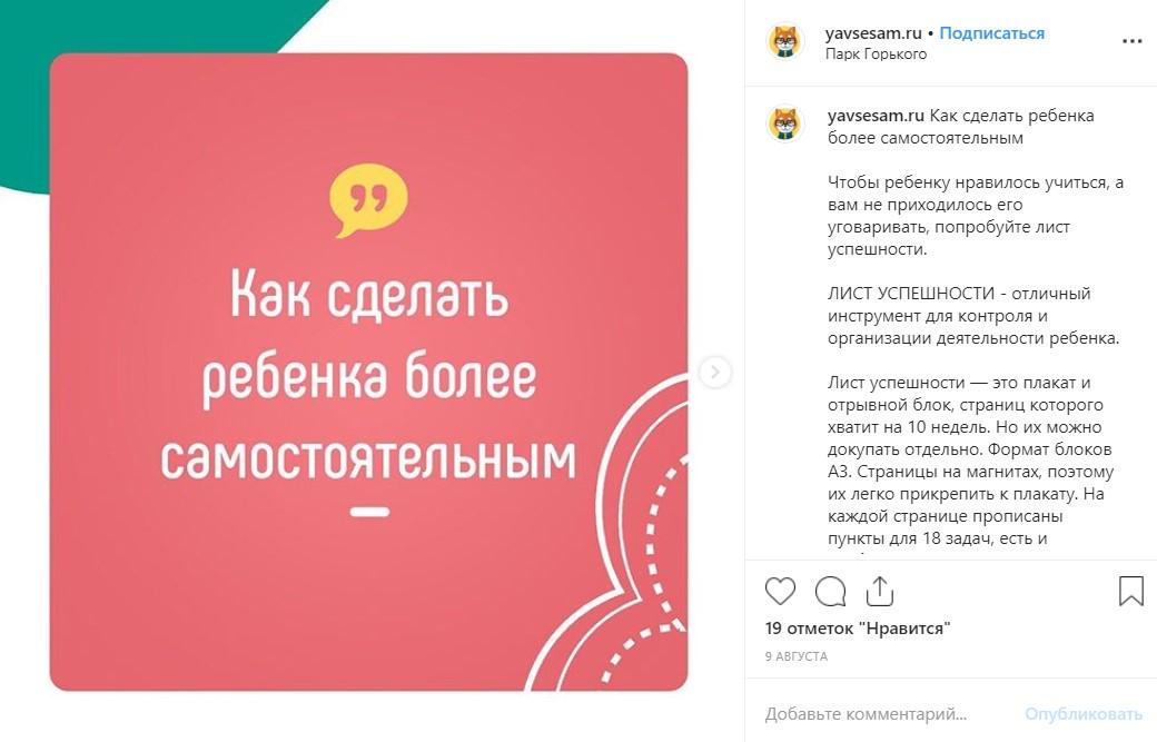 пост в instagram