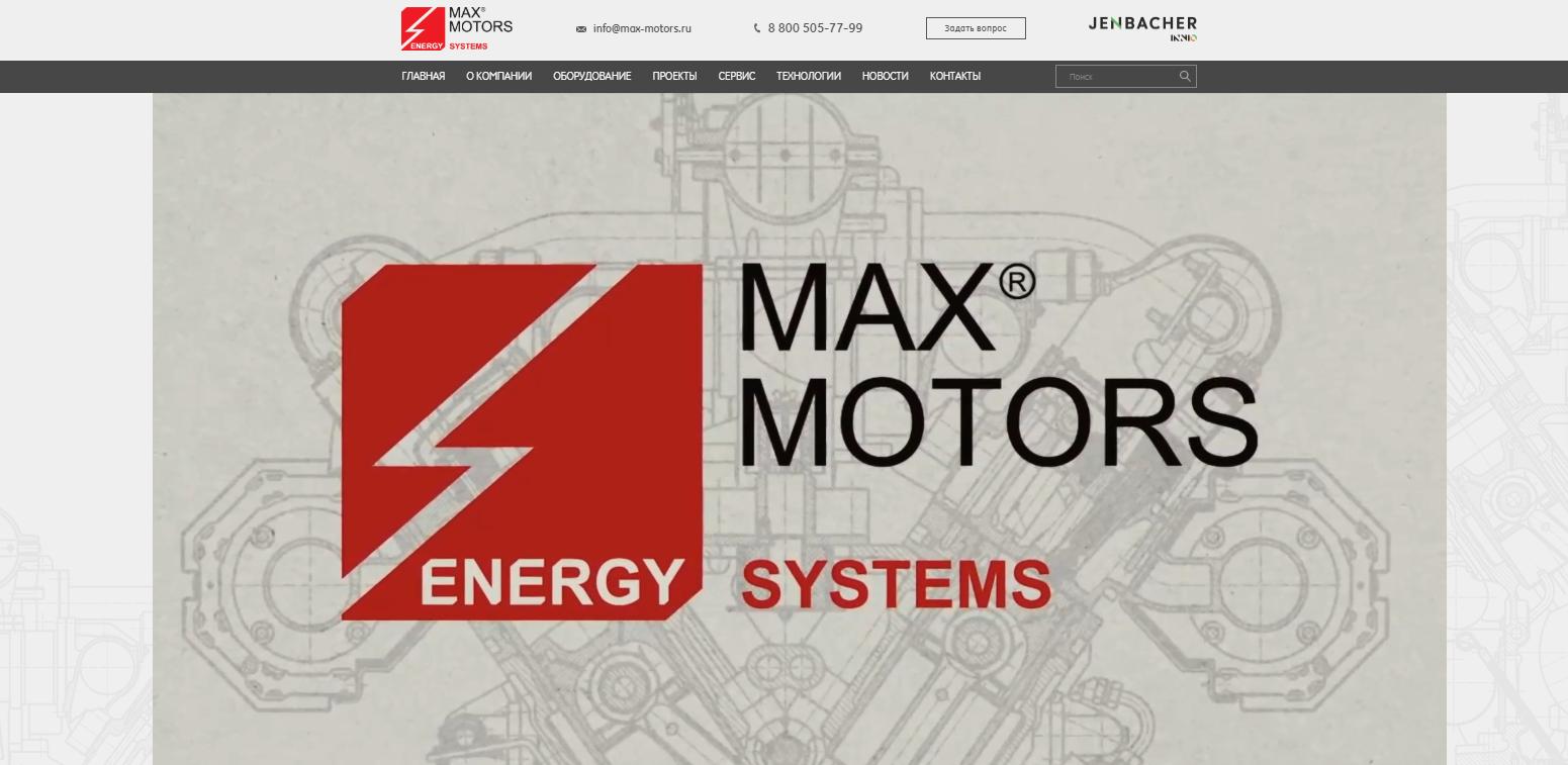 сайт max motors