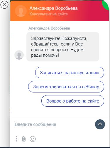 скриншот, онлайн-консультант