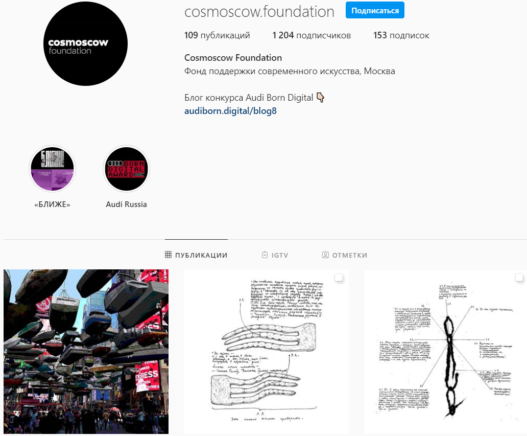 скриншот, аккаунт cosmoscow foundation