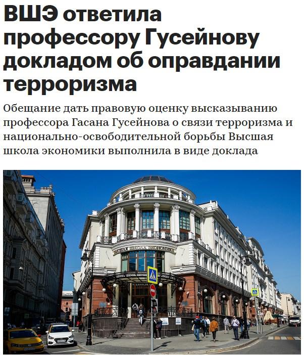 скриншот, статья про ВШЭ