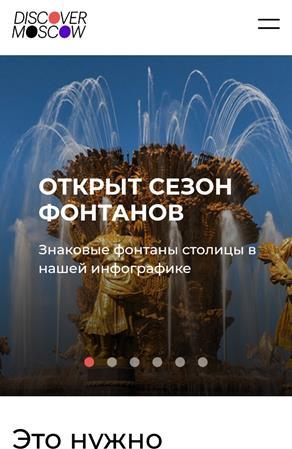 скриншот, мобильная версия