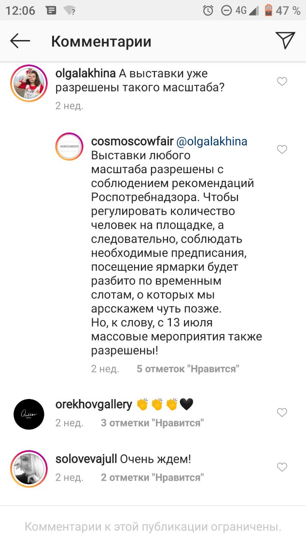 скриншот, комментарии