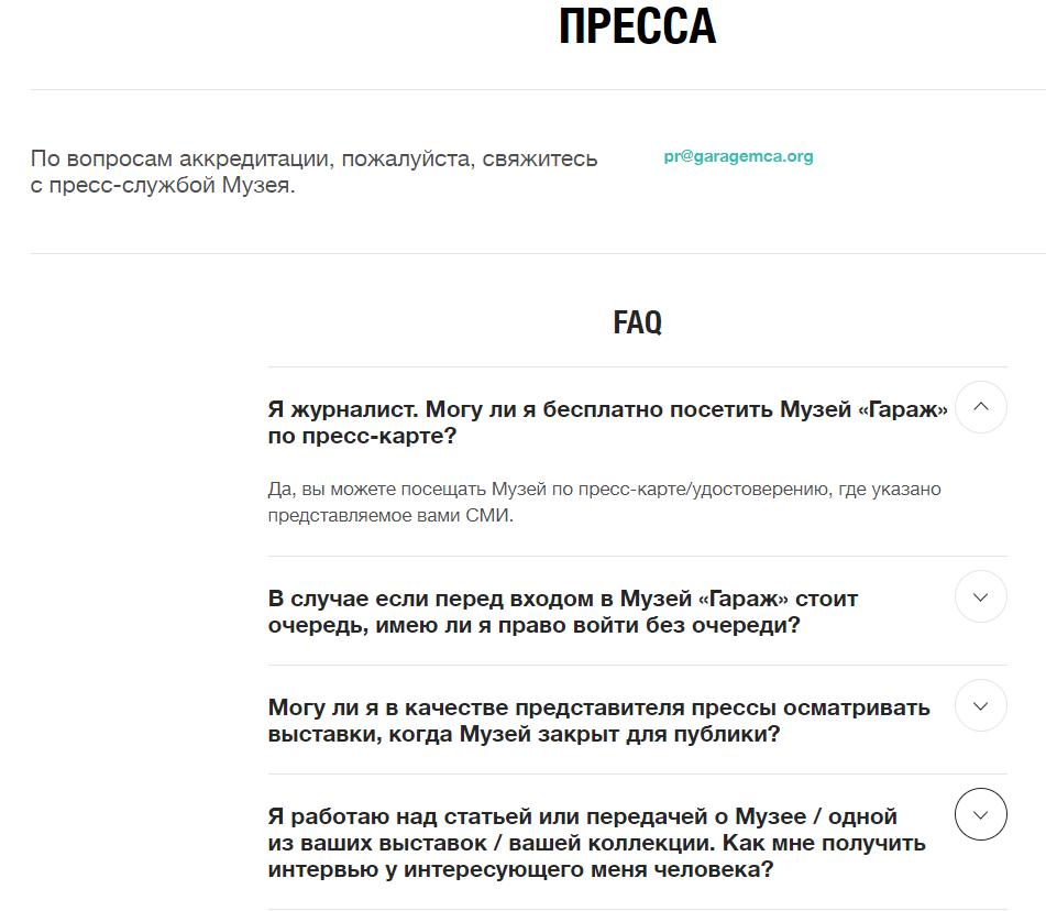 скриншот, раздел для СМИ