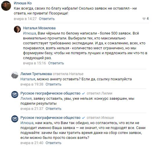 скриншот, обсуждения