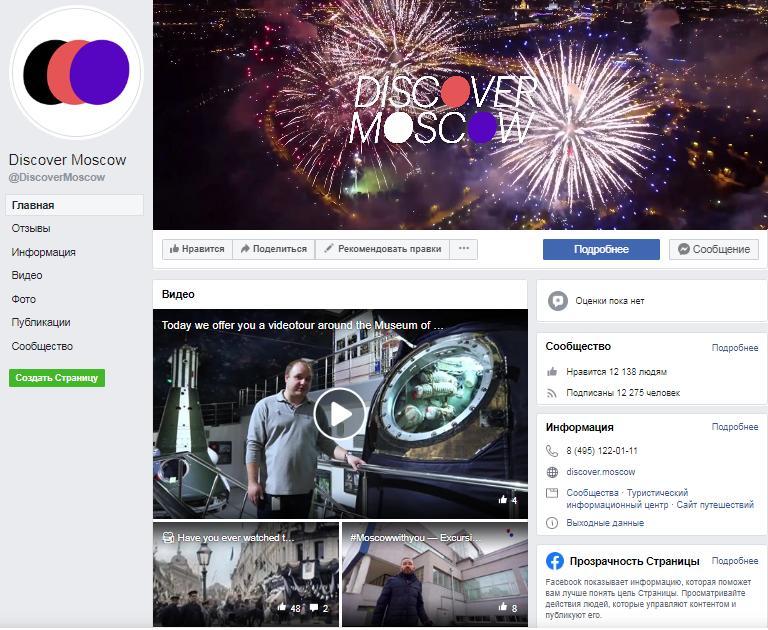 скриншот, фейсбук Discover Moscow