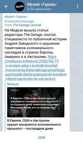 скриншот, Telegram Гараж
