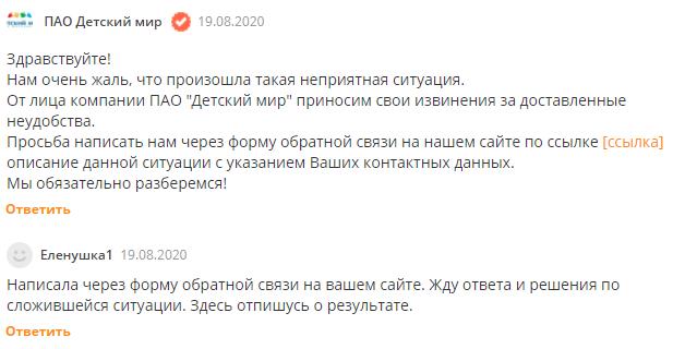 скриншот, работа с отзывами