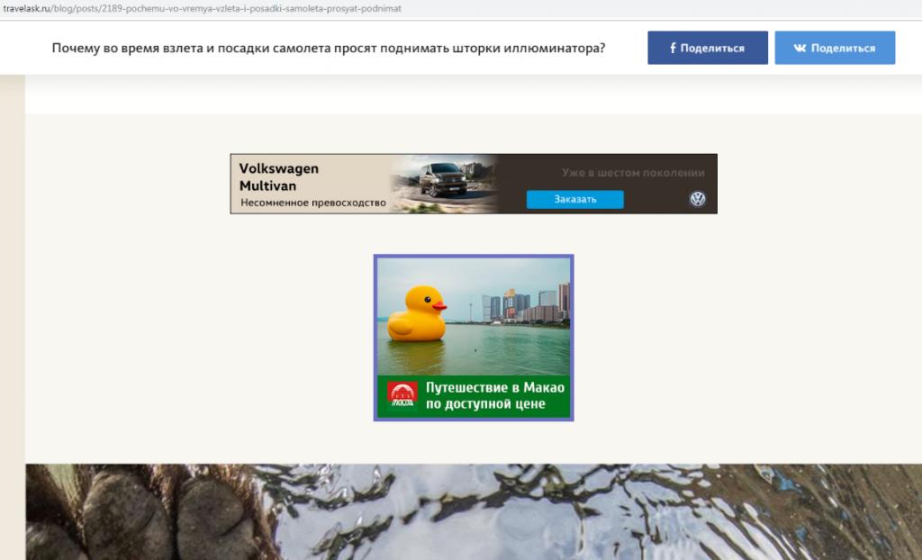 скриншот, баннер Макао на сайте