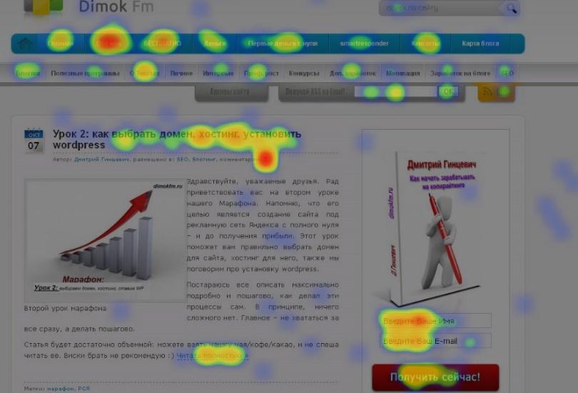 скриншот, пример тепловой карты сайта