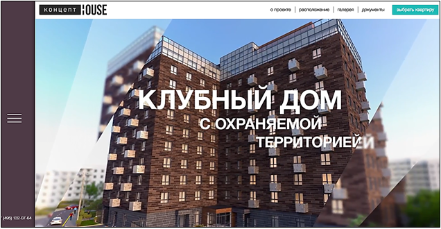 скриншот, концепт house