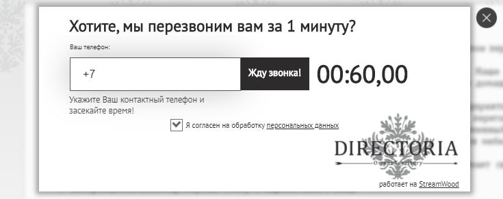 картинка, directoria обратный звонок
