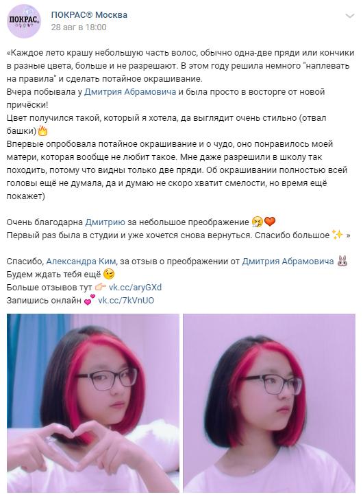 скриншот, пример отзыва на салон красоты ВКонтакте