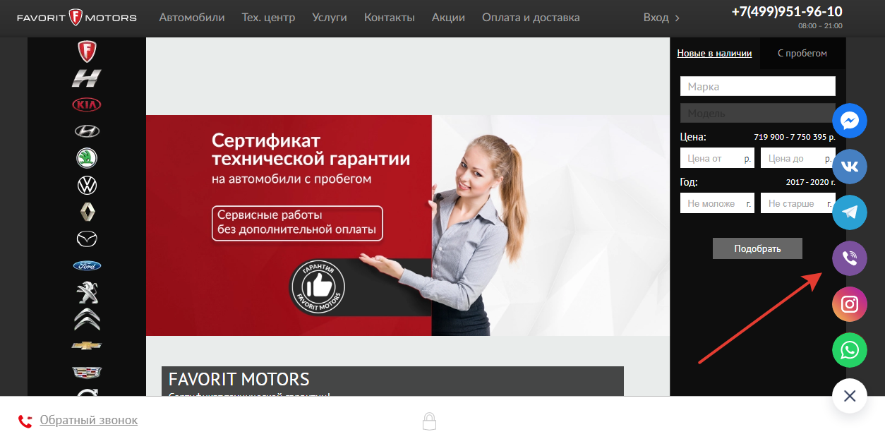 скриншот, Favorit Motors соцсети