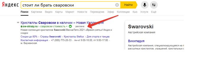 скриншот, контекстная реклама