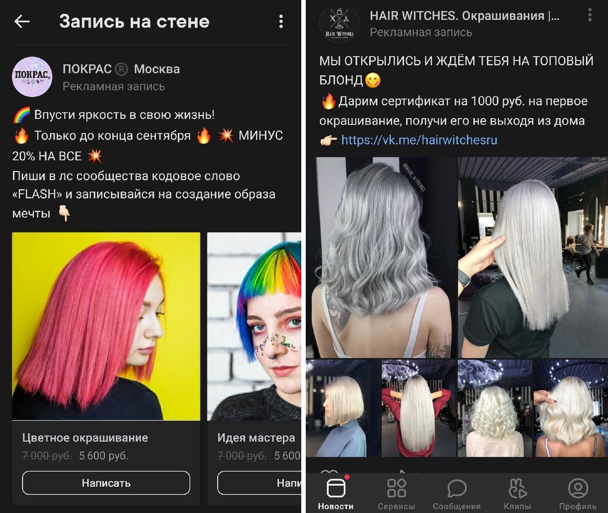 скриншот, примеры таргетированной рекламы ВКонтакте