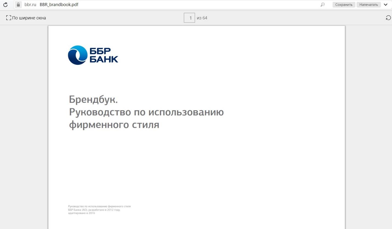 картинка, пример pdf брендбука банк ббр