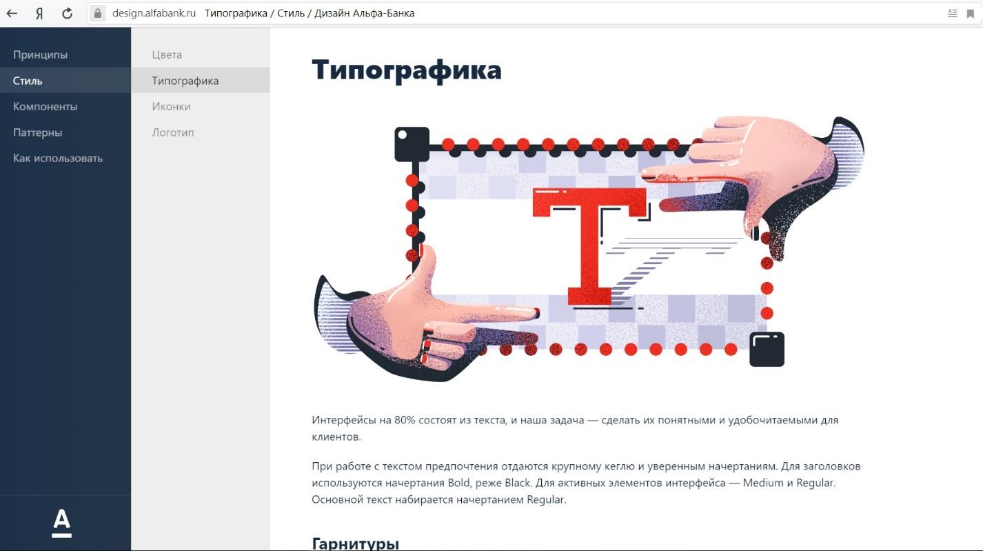 картинка, пример брендбука на сайте альфа банк