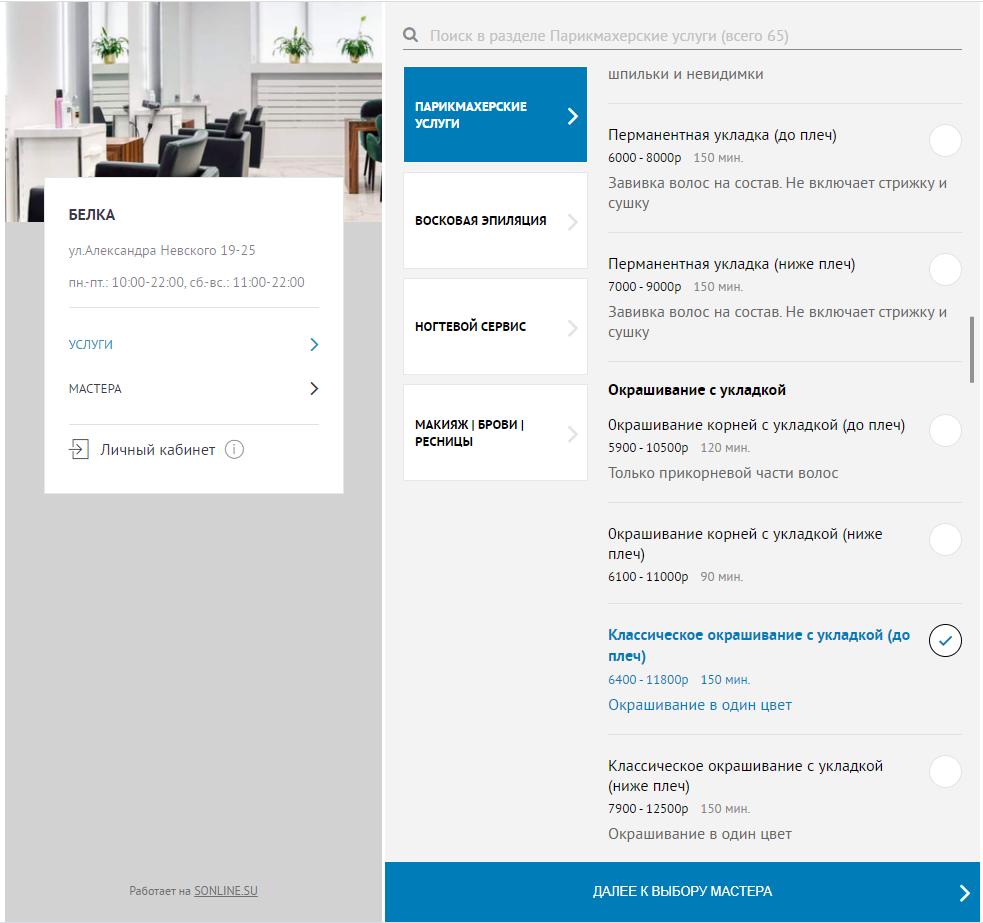 скриншот, форма записи салона Белка выбор услуги