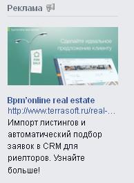 скриншот, пример плохой рекламы CRM