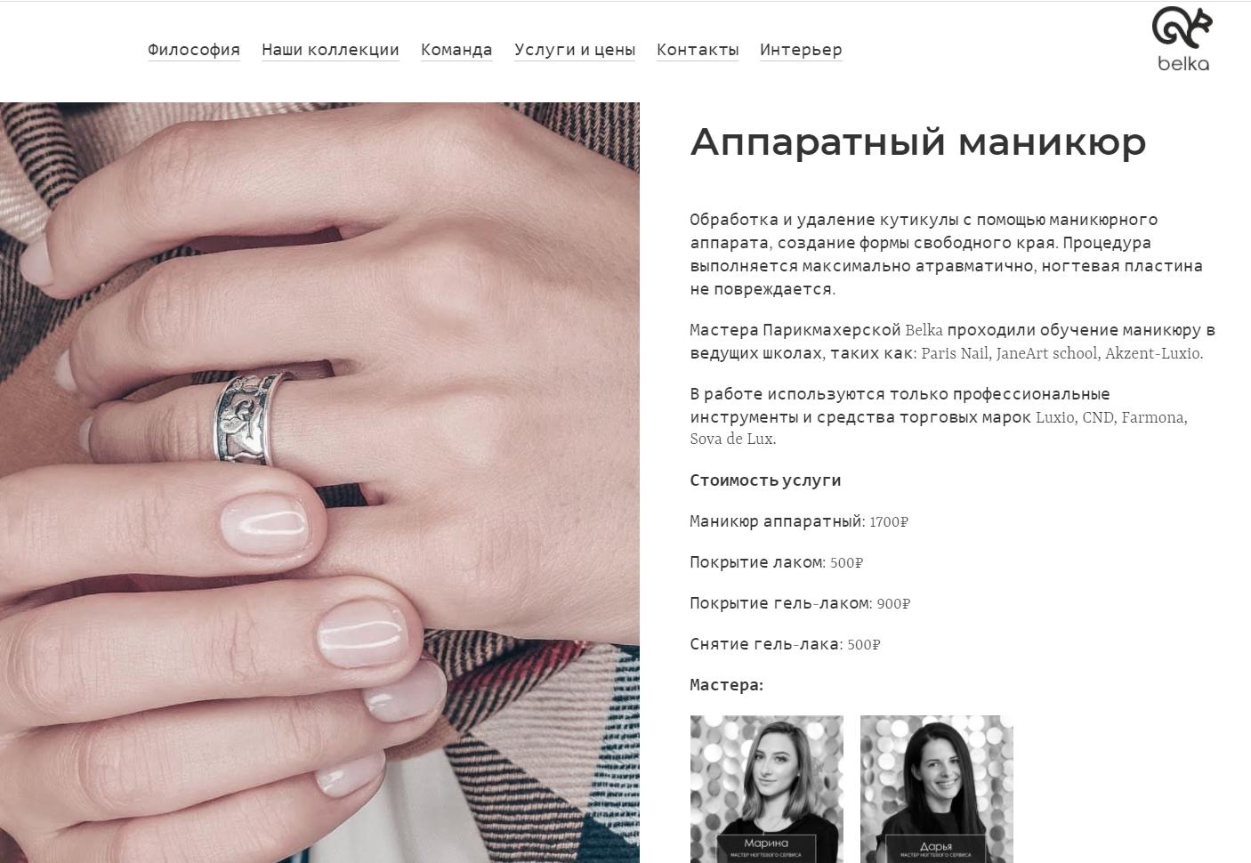 скриншот, карточка услуги на сайте салона Белка