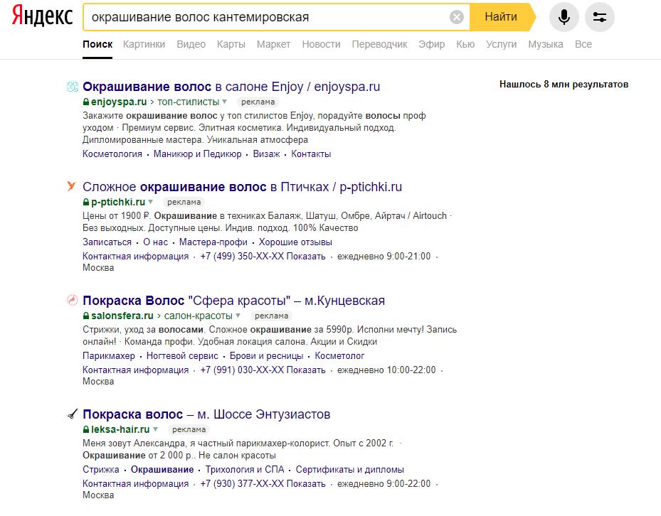 скриншот, пример контекстной рекламы