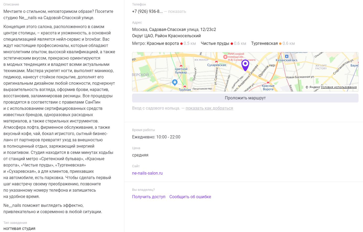 скриншот, zoon основная информация о салоне