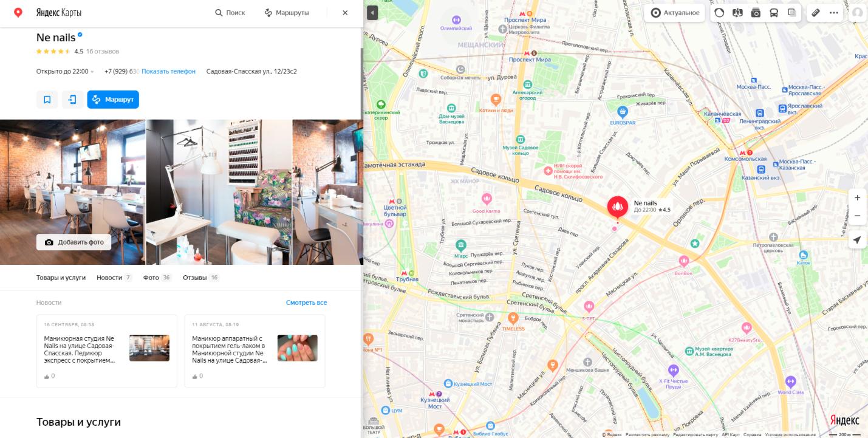 скриншот, Ne Nails на карте Яндекс