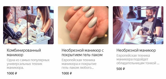 скриншот, блок с услугами в Яндекс.Картах