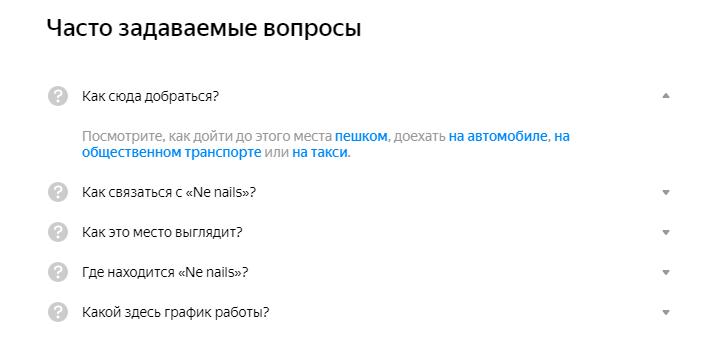 скриншот, блок с часто задаваемыми вопросами в Яндекс.Картах
