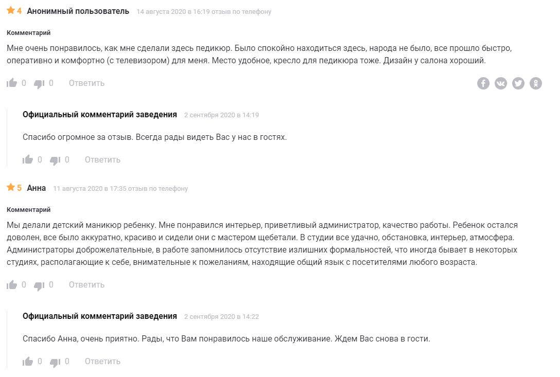 скриншот, работа с положительными отзывами