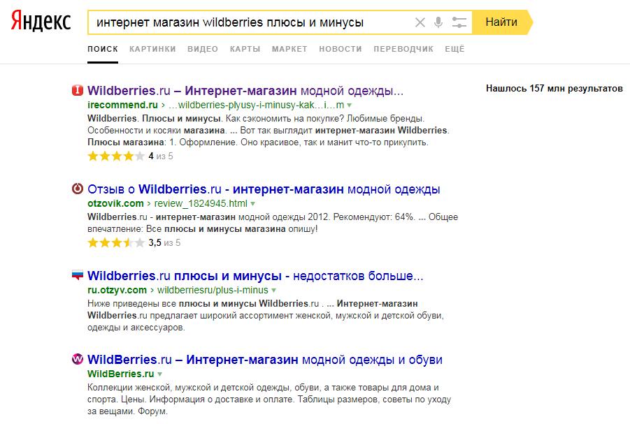 скриншот, сайты-отзовики