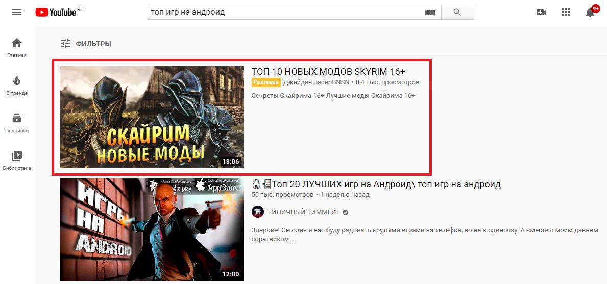 скриншот, пример рекламы на ютуб в поиске