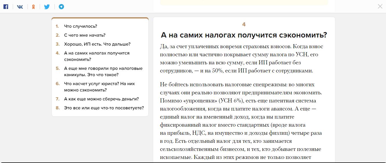 скриншот, спецпроект на медузе