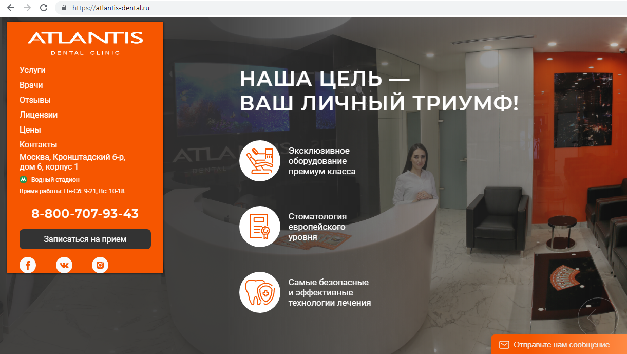 скриншот, сайт стоматологии Atlantis Dental Clinic