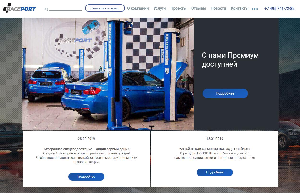 скриншот, разработка сайта для автосервиса raceport
